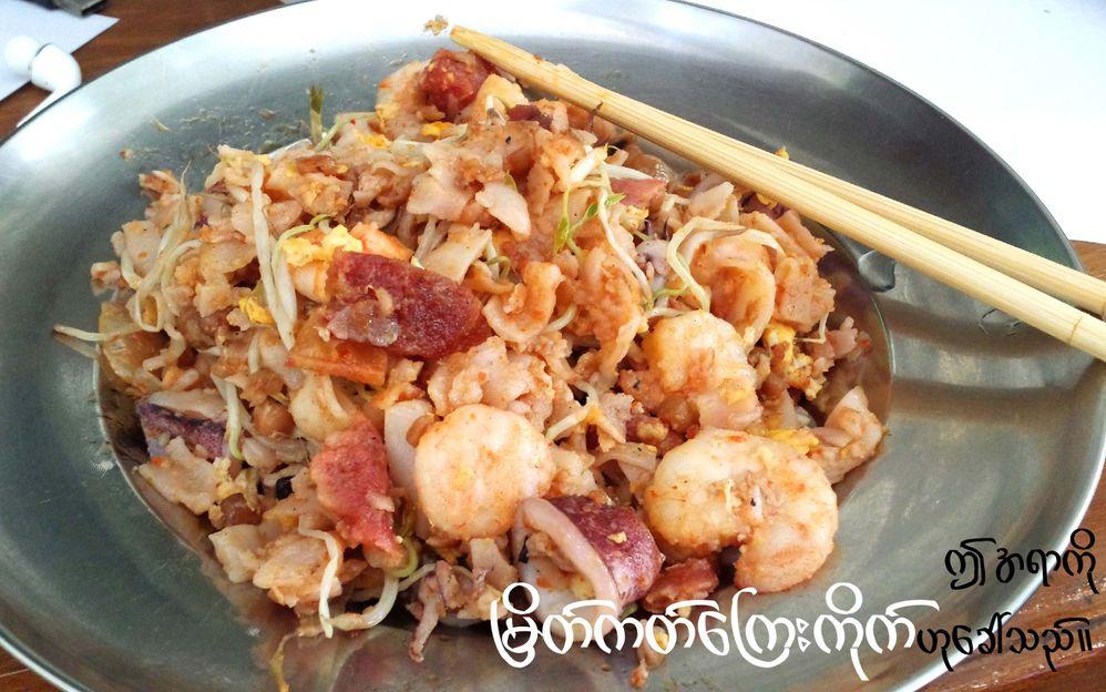 Myeik Kat Kyee Kite (Myeik Seafood Fried Noodle)