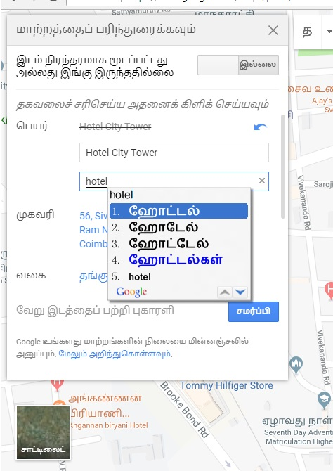 how to change place names on google maps