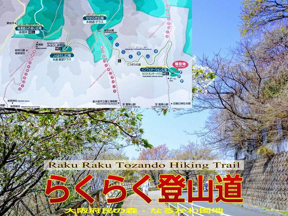 Rakuraku tozando / らくらく登山道